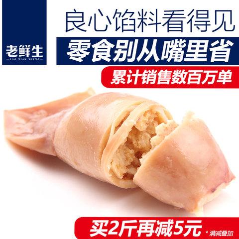 老鲜生即食鱿鱼仔零食小包装带籽墨鱼仔海味海鲜小吃休闲食品网红