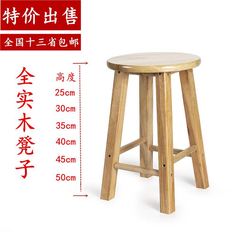 实木凳子矮凳板凳学习凳家用餐桌凳圆凳时尚创意客厅木头凳小椅子