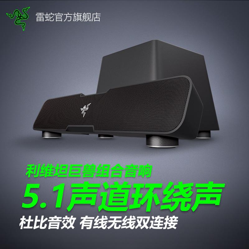Razer雷蛇 利维坦巨兽5.1声道音响蓝牙电脑游戏重低音炮组合音箱