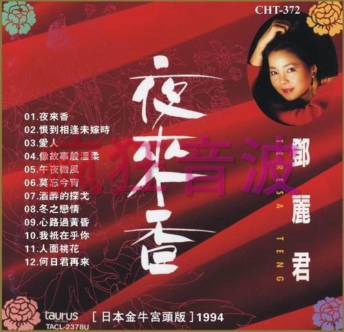《邓丽君 夜来香》1994年日本金牛宫Taurus头版 千元级绝版!