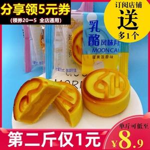 食滋源乳酪月饼多口味散装红豆蛋黄酥莲蓉椰奶糕点整箱中秋小零食