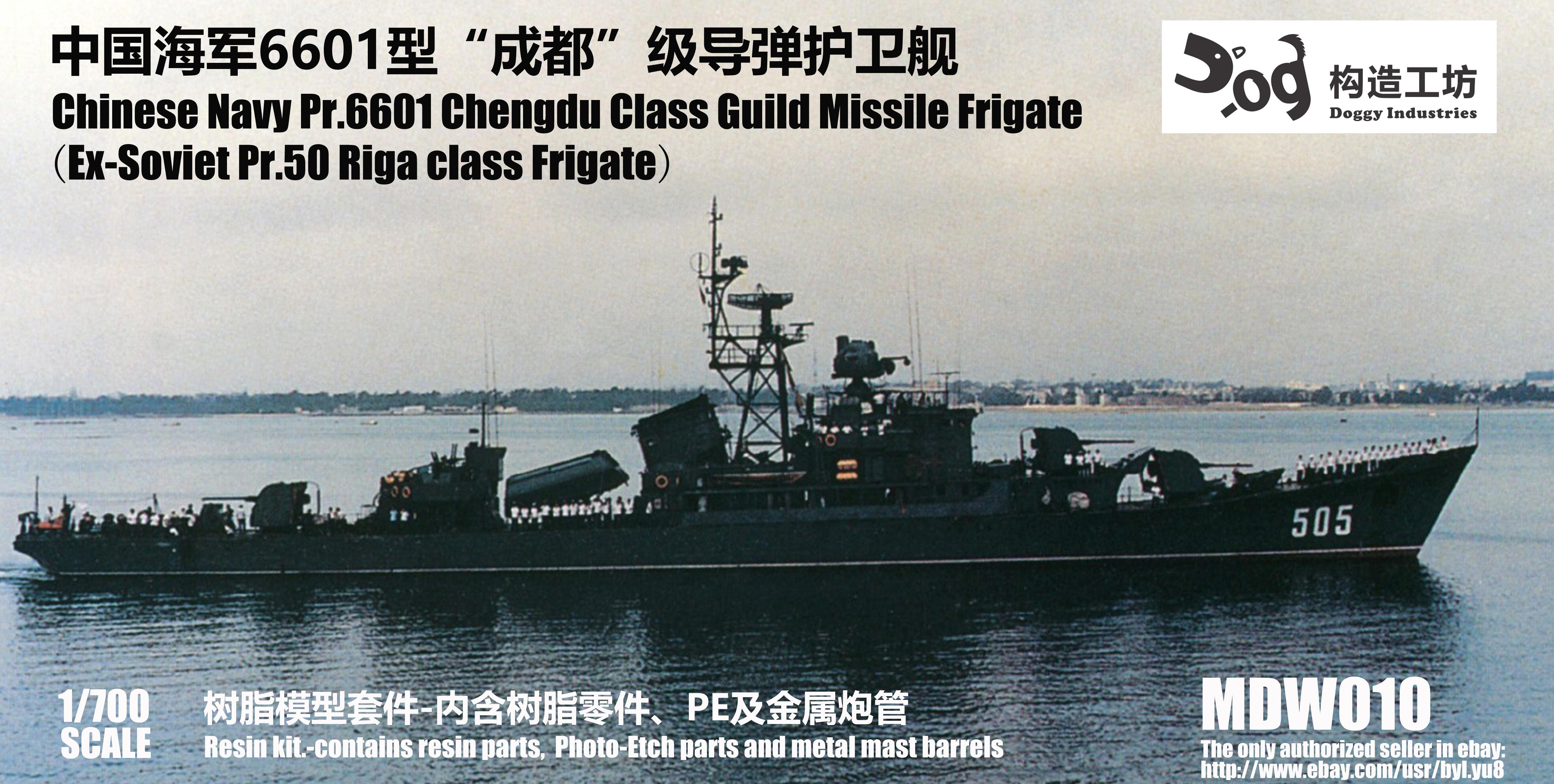 """Строить строить работа место 1/700 китай военно-морской флот 6601 тип """" чэнду """" уровень ракета защищать охрана военный корабль ( смола )"""