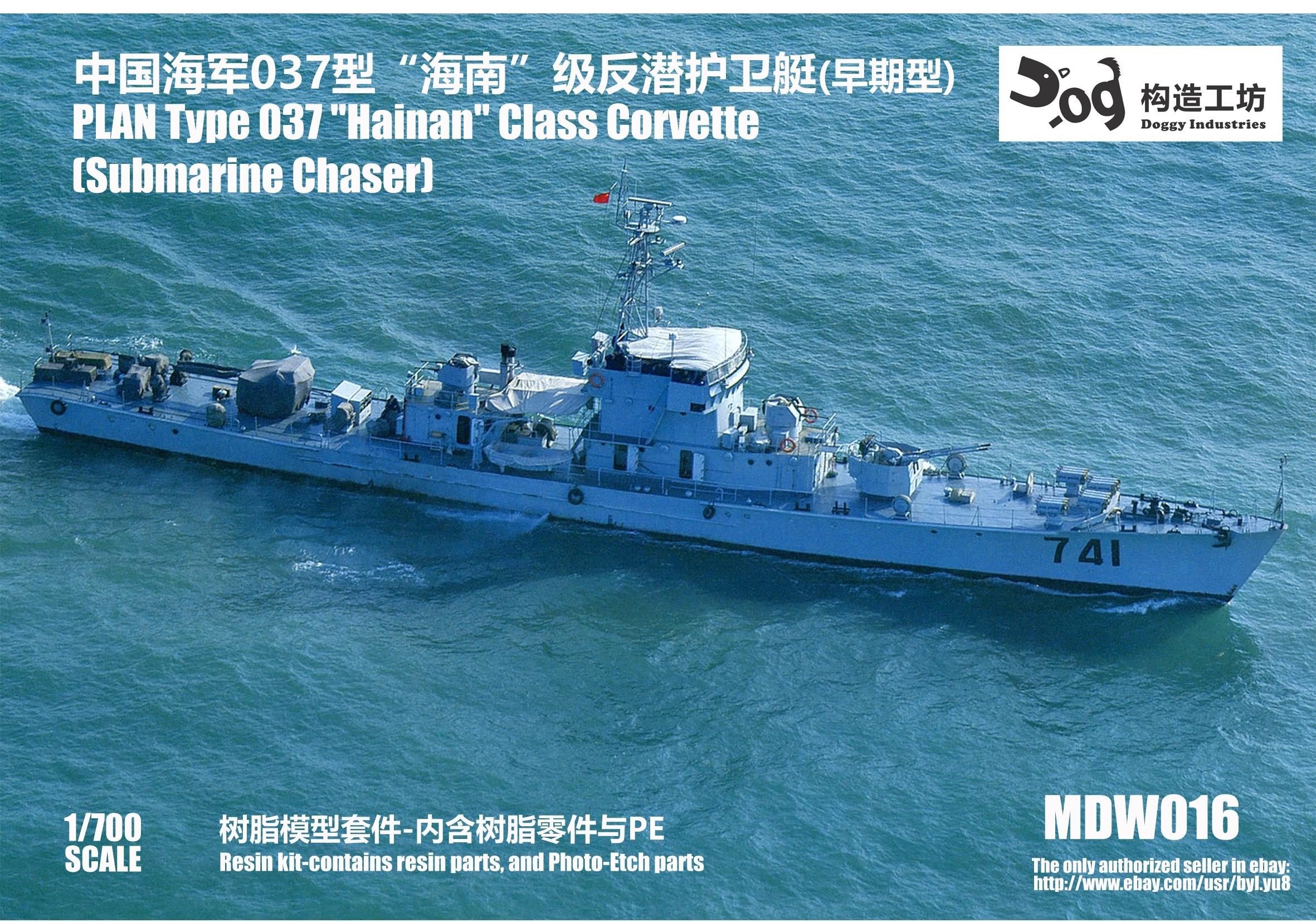 """Строить строить работа место 1/700 китай военно-морской флот 037 тип """" хайнань """" уровень охота скрытая ремесло ( смола + PE)"""