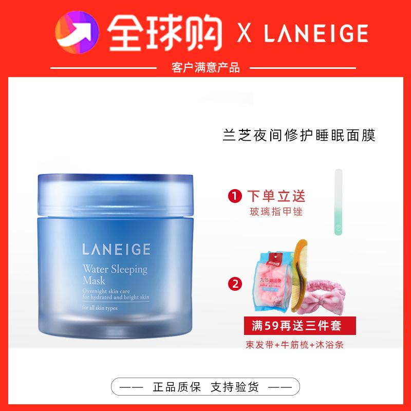 韩国Laneige兰芝进口补水保湿面膜70ml夜间修复睡眠面膜免洗清洁