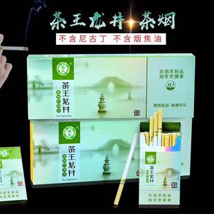 包包邮1茶王龙井茶烟不含尼古丁非烟草制品替烟良品