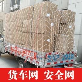 定制货车网安全网汽车网罩封车网三轮车网罩绳耐磨网绳绳尼龙绳图片