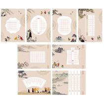 8款混装中国风a4硬笔书法作品纸小学生古诗比赛用纸五言七言田字