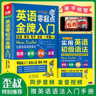 会中文就会说英文 含音视频 英语入门自学 零起点 零基础学英语 语法大全英语单词记忆口语书英语口语马上说成人日常交际口语书籍