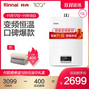 Rinnai/林内 JSQ26-C02 13升恒温防冻燃气热水器家用天然气强排式品牌