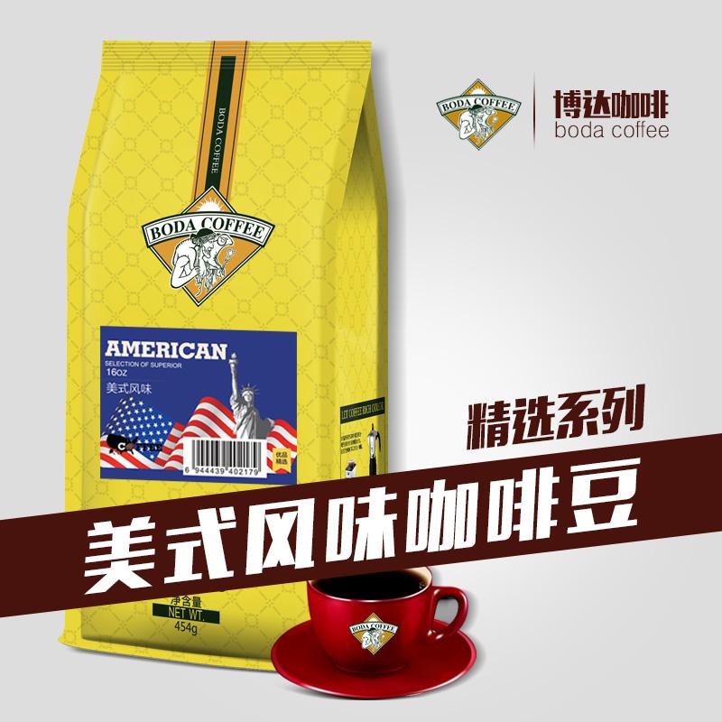 美式咖啡豆 新鲜生豆拼配深度烘焙 可现磨纯黑咖啡粉香浓454g博达,可领取3元天猫优惠券