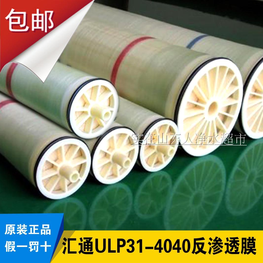 原装汇通ULP 31-4040反浸透膜純水機ボイラー水処理工業フィルムフィルタ8040 RO膜