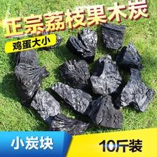 果木炭农家自产荔枝木炭优质原木无烟易燃耐烧碳室内煮茶户外烤肉