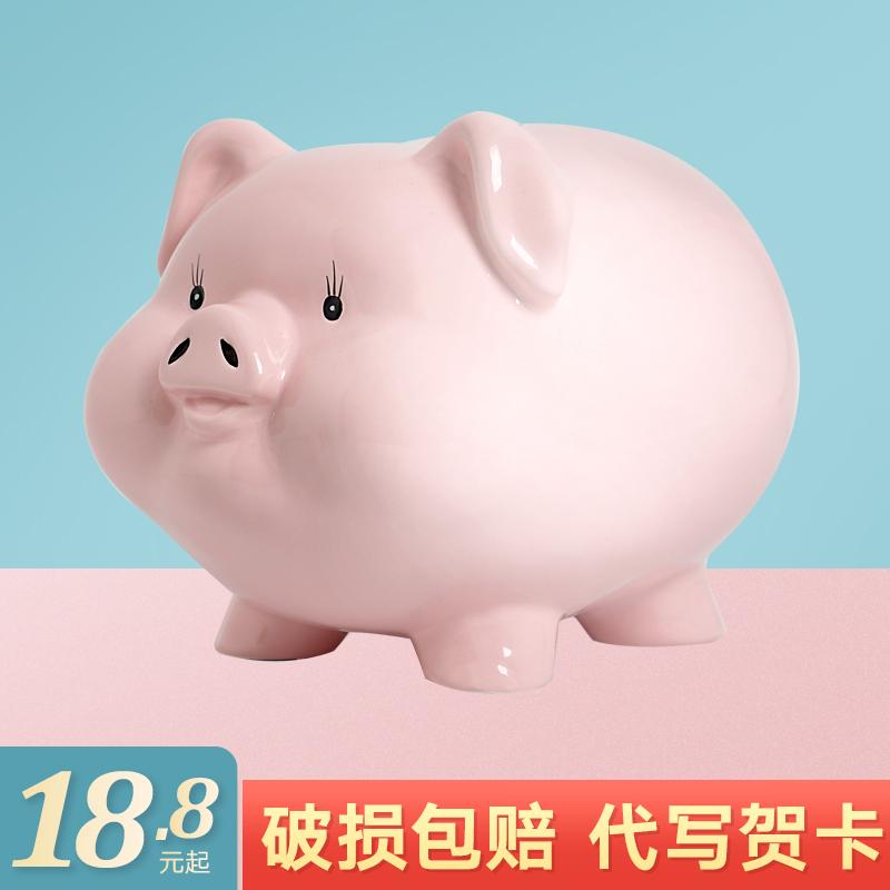 网红小猪储蓄罐韩国可爱陶瓷存钱罐男女儿童纸币只进不出创意大号热销640件假一赔三