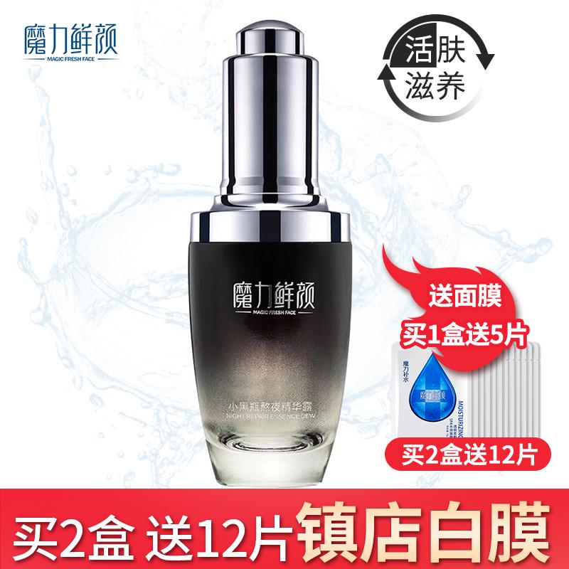魔力鲜颜小黑瓶精华液紧致毛孔淡化细纹透明质酸精华补水保湿嫩肤