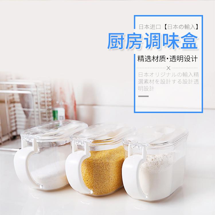日本进口大号调料盒套装家用厨房用品调味罐塑料盐罐子作料调味盒