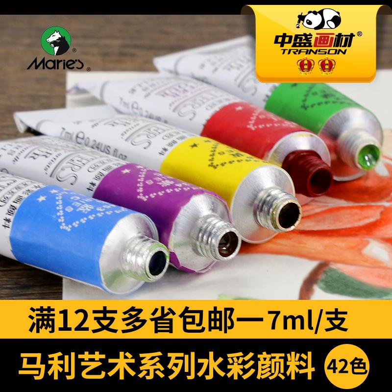 正品马利水彩画颜料 776单支7ml艺术家系列 43色 系列一三四