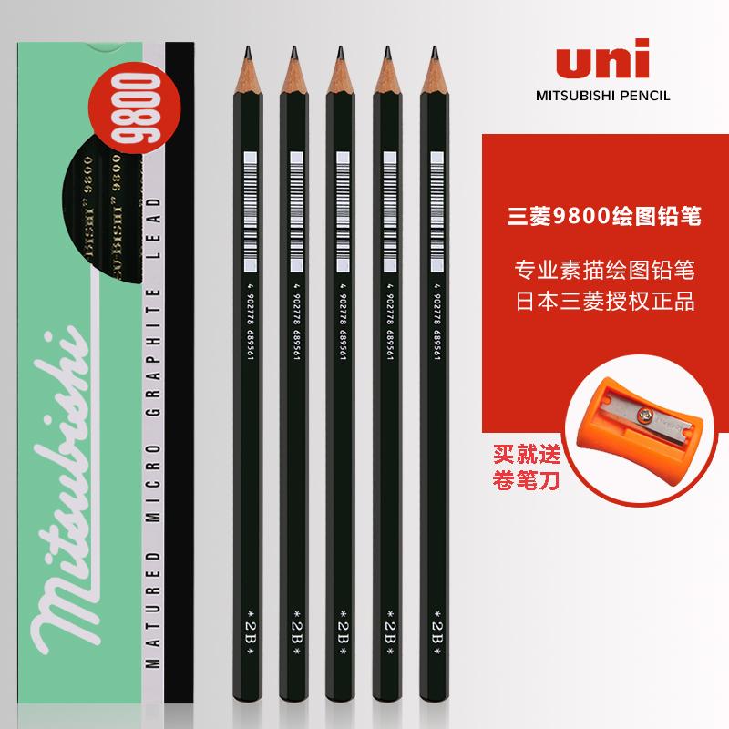 送卷筆刀 正品 三菱鉛筆9800繪圖鉛筆 繪畫素描鉛筆 12支木頭鉛筆