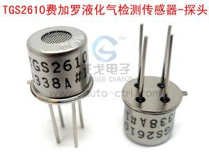 TGS2610费加罗液化气煤气传感器检测模块探头厂家直销龙戈电子