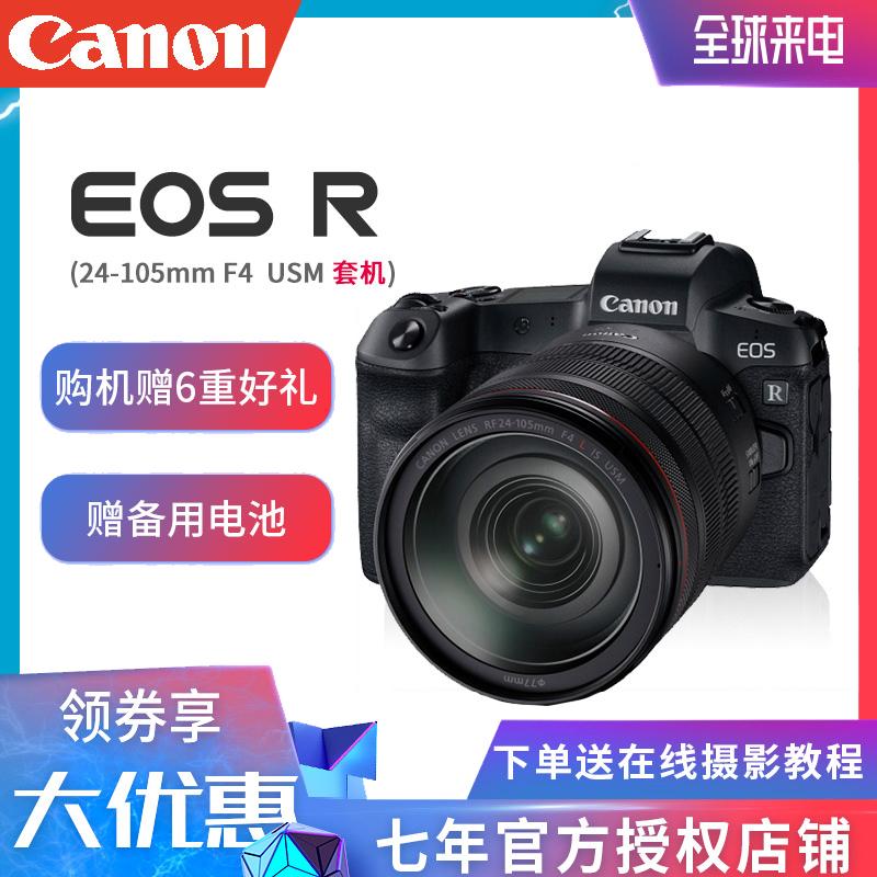 佳能 EOS R/RP 单机 全画幅专业微单相机 EOSRP专微 Vlog 4K视频