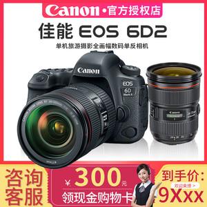 领30元券购买佳能EOS 6D MarkII 单机单反相机 可选24-105USM镜头套机佳能6D2