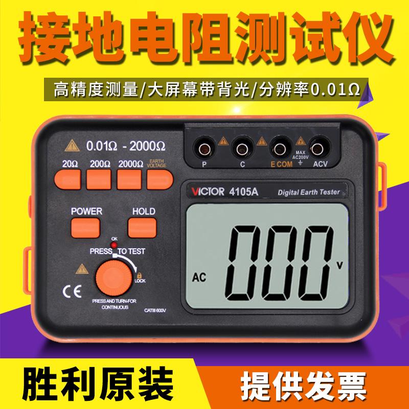 Победа VC4105A/B цифровой подключать земля сопротивление тест инструмент встряска стол земля блок измерение инструмент молния обнаружить инструмент подлинный
