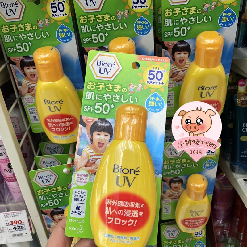 日本花王碧柔儿童防晒霜黄色瓶 温和敏感肌spf50+清爽防晒乳液90g