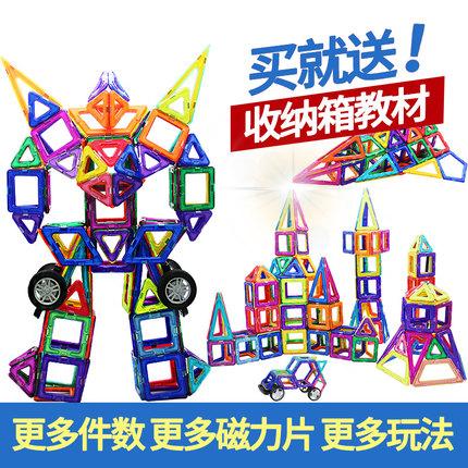 磁力片磁性拼装男孩益智儿童积木