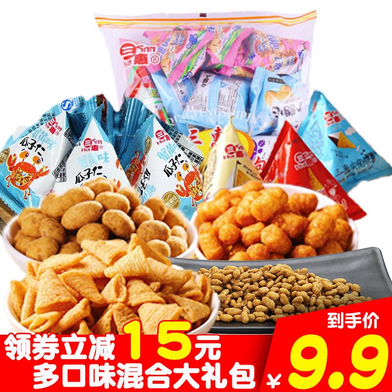 零食大礼包尖脆角米酥花生瓜子仁青豆休闲小吃组合小包混合装炒货