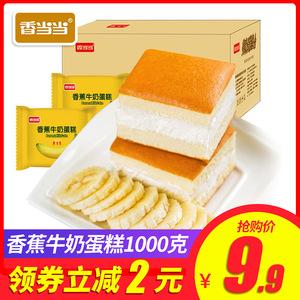领2元券购买香当当香蕉牛奶夹心面包早餐零食蛋糕休闲小吃一整箱年货食品糕点