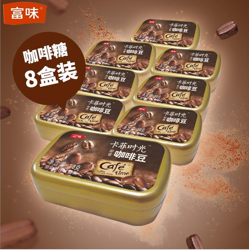 富味咖啡糖糖果醇香咖啡趣味硬糖零食出口食品15g/8盒装包邮满58.00元可用34.2元优惠券