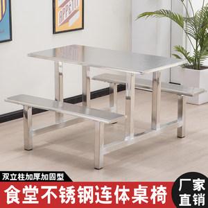 不锈钢学校食堂连体餐桌椅玻璃钢工厂食堂连体餐桌椅快餐店餐桌椅