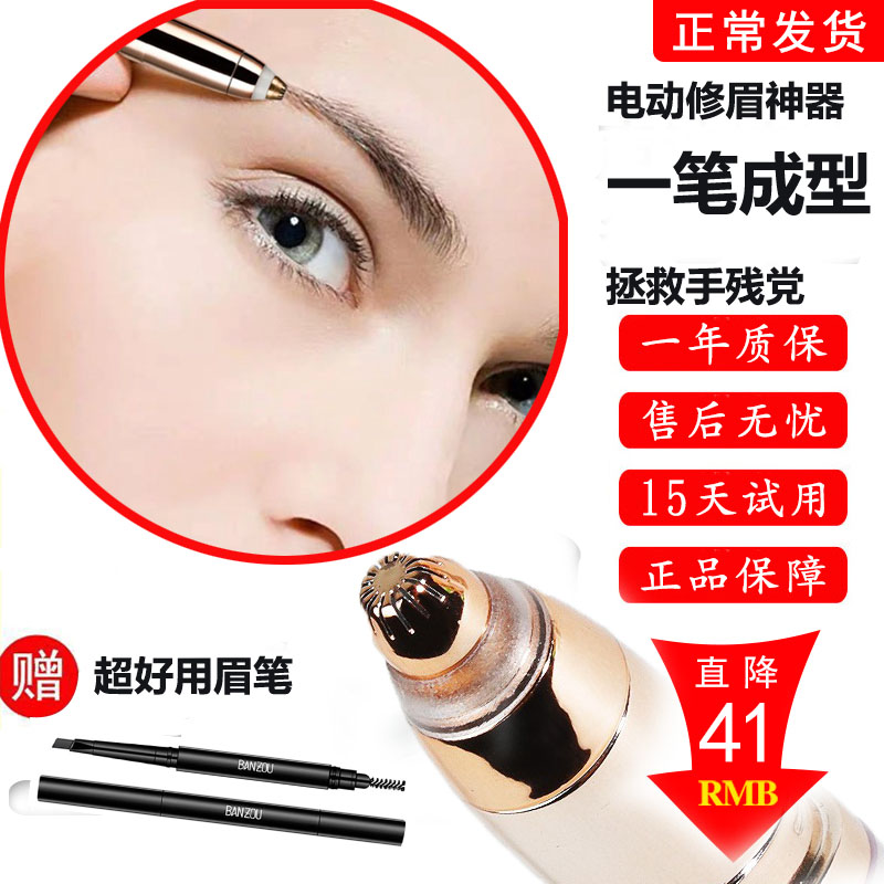 Electric eyebrow knives, eyebrow trimming device, lady automatic eyebrow beauty trimmer, charging tiktok