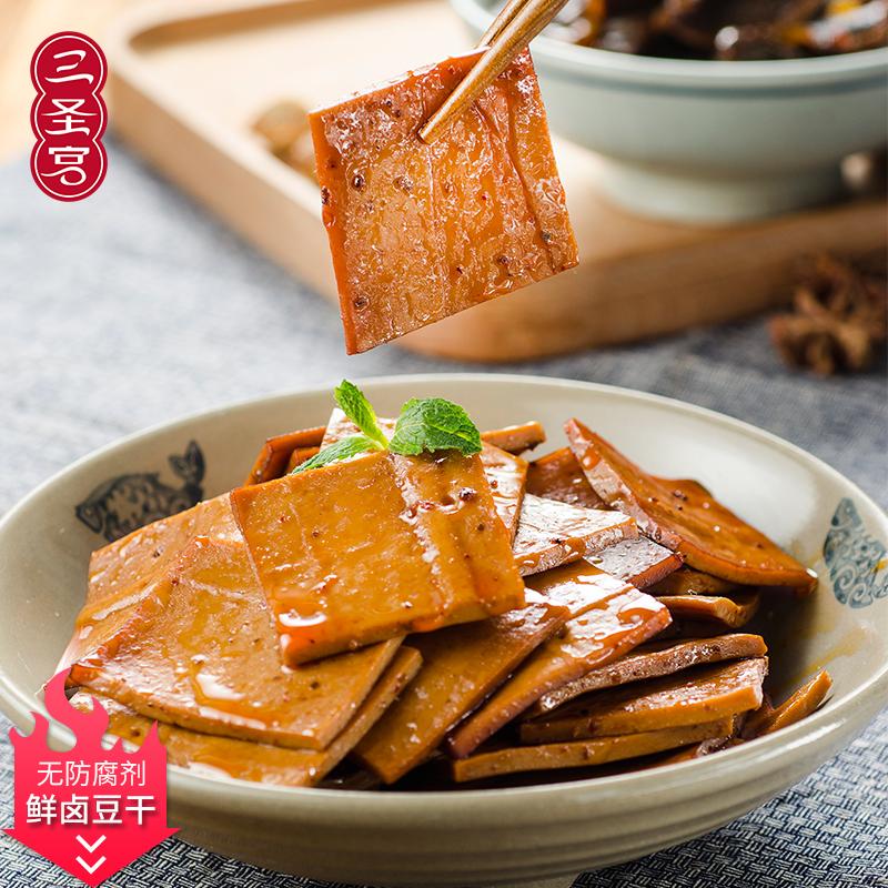 三圣宫七星椒香辣卤豆干128g*2袋四川特产卤味香辣豆腐干豆类零食