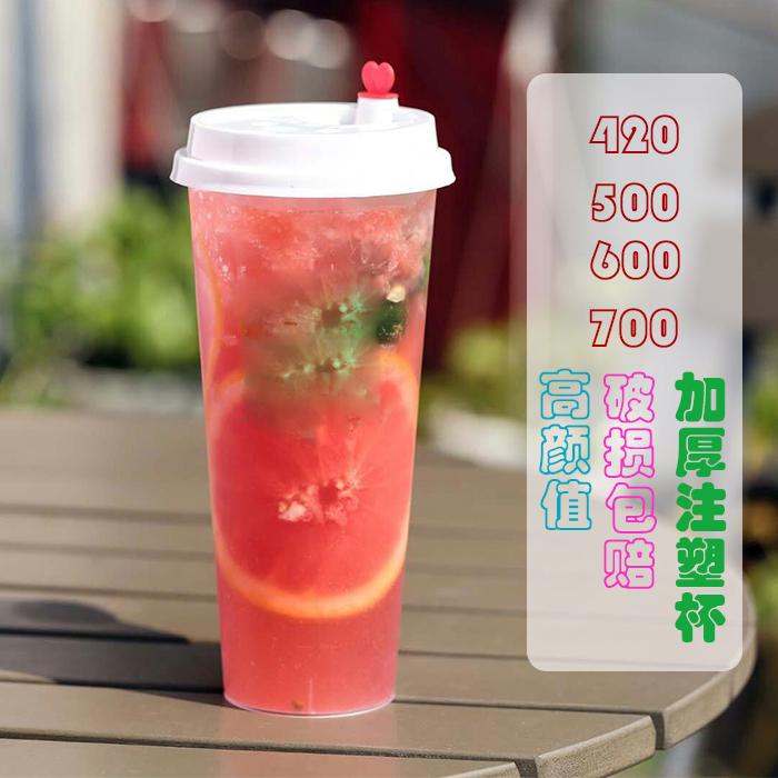 可定制500/700ML加厚一次性注塑杯水果茶果汁�料奶茶塑料杯���w