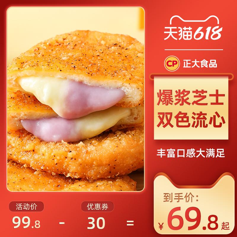 正大炫彩爆浆鸡排炸鸡夜宵零食网红炸鸡排480g*2