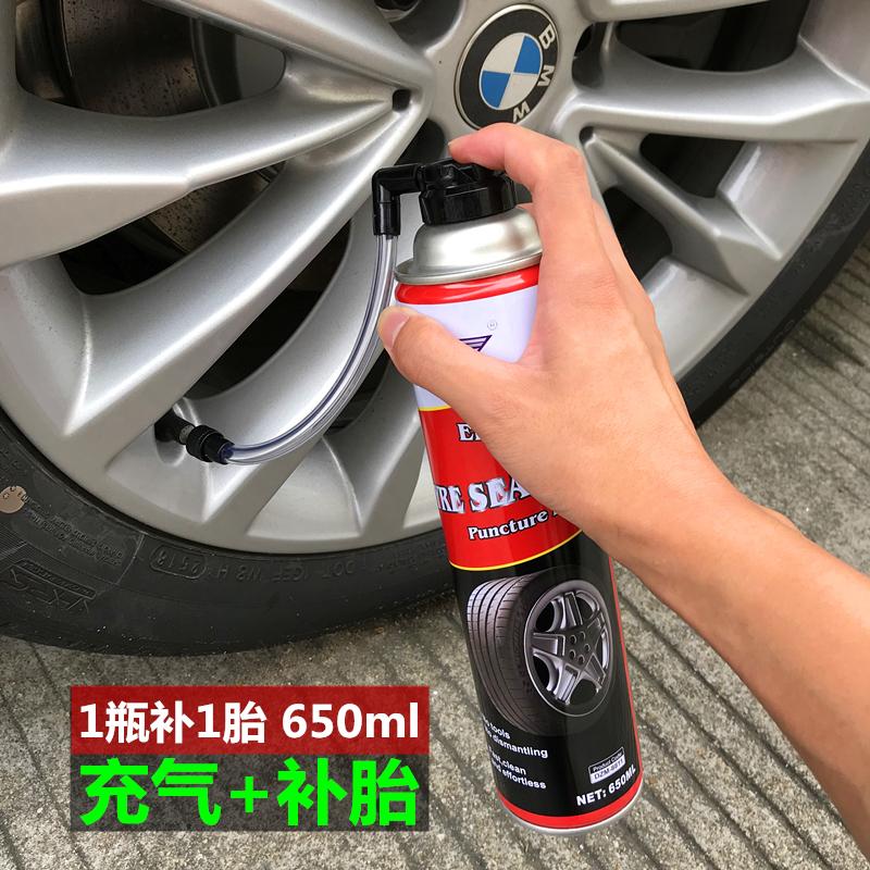 汽车自动充气补胎液电动摩托车真空轮胎补漏补蘑菇钉补液工具套装