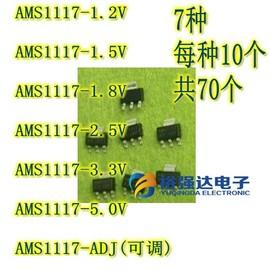 稳压AMS1117-1.2V/1.5V/1.8V/2.5V/3.3V/5.0V/ADJ 共7种各10个