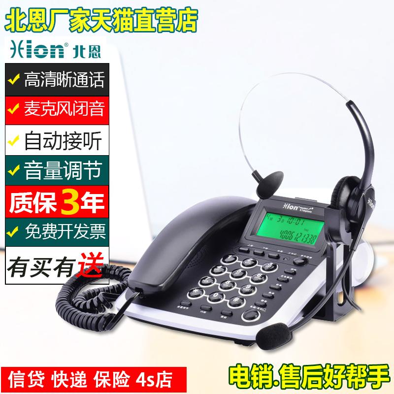 北恩V200H 呼叫中心 话务员耳机耳麦电话机 电销坐席客服有线座机