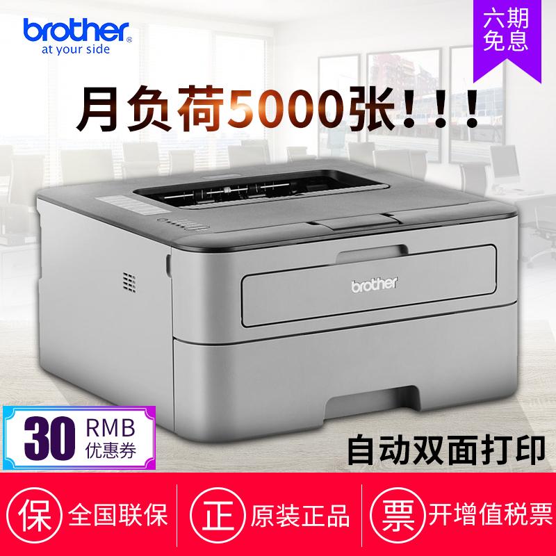 兄弟HL-2260D办公激光黑白自动双面高速打印机标签信封打印家用