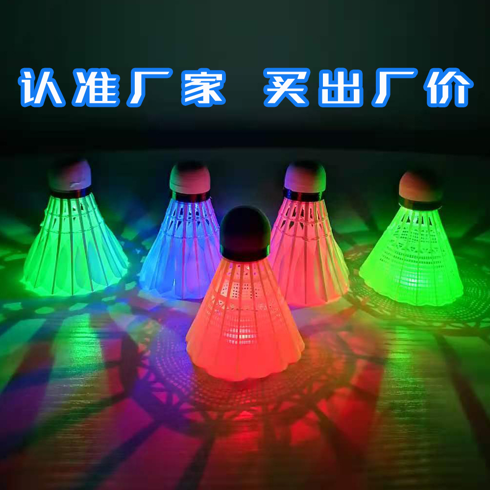 5 goose feather badminton cant play well in the night light, with LED light, night entertainment training ball mixed color