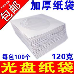光盘套光碟套CD盘袋加厚纸袋DVD白色保护套光碟片纸袋 光盘纸袋子
