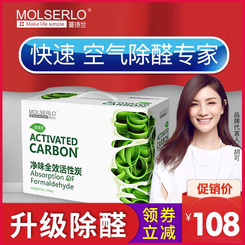 蔓诗兰活性炭竹炭包除甲醛活性炭包新房家用装修除味碳包吸去甲醛