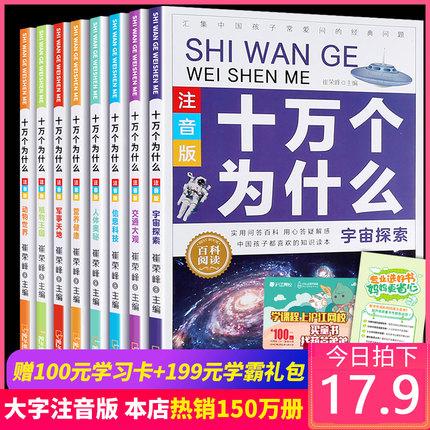 正版全套8册儿童十万个为什么小学版注音版小学生课外阅读书籍科学课外书10-12-15岁 中国少年儿童百科全书大百科少儿读物恐龙幼儿