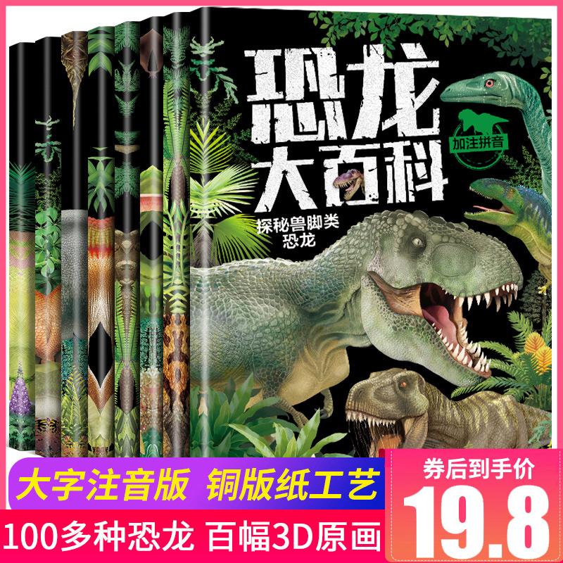 全套8册 恐龙书幼儿恐龙百科全书注音版绘本儿童版揭秘恐龙大百科书本读物故事书世界图书恐龙王国时代星球帝国书籍动物科普小学生