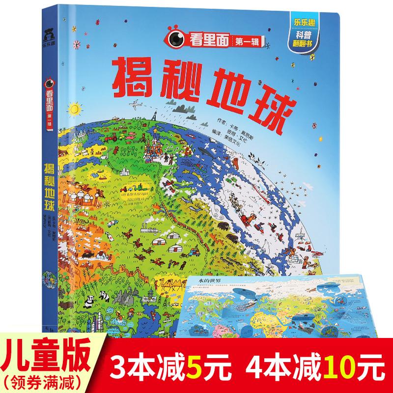 揭秘地球 乐乐趣科普翻翻书看里面揭秘系列少儿版《第1辑》 儿童3d立体翻翻书 3-5-6-7-10岁儿童大百科全书科普书籍精装儿童书