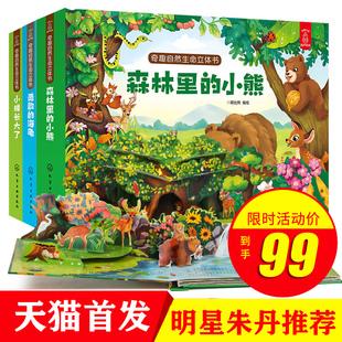 【朱丹推荐】奇趣自然生命立体书绘本