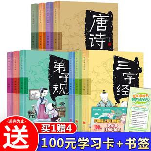 启蒙国学经典书籍10册
