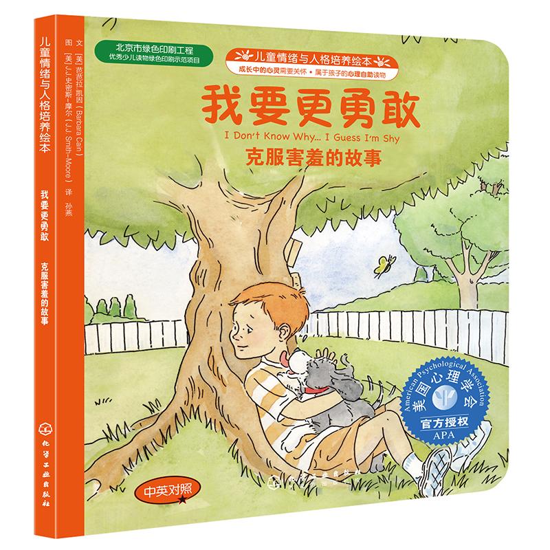 【满69元包邮】正版平装 美国儿童情绪管理与性格培养绘本 我要更勇敢绘本克服害羞的故事 0-2-3-4岁幼儿童绘本故事书图书经典读物