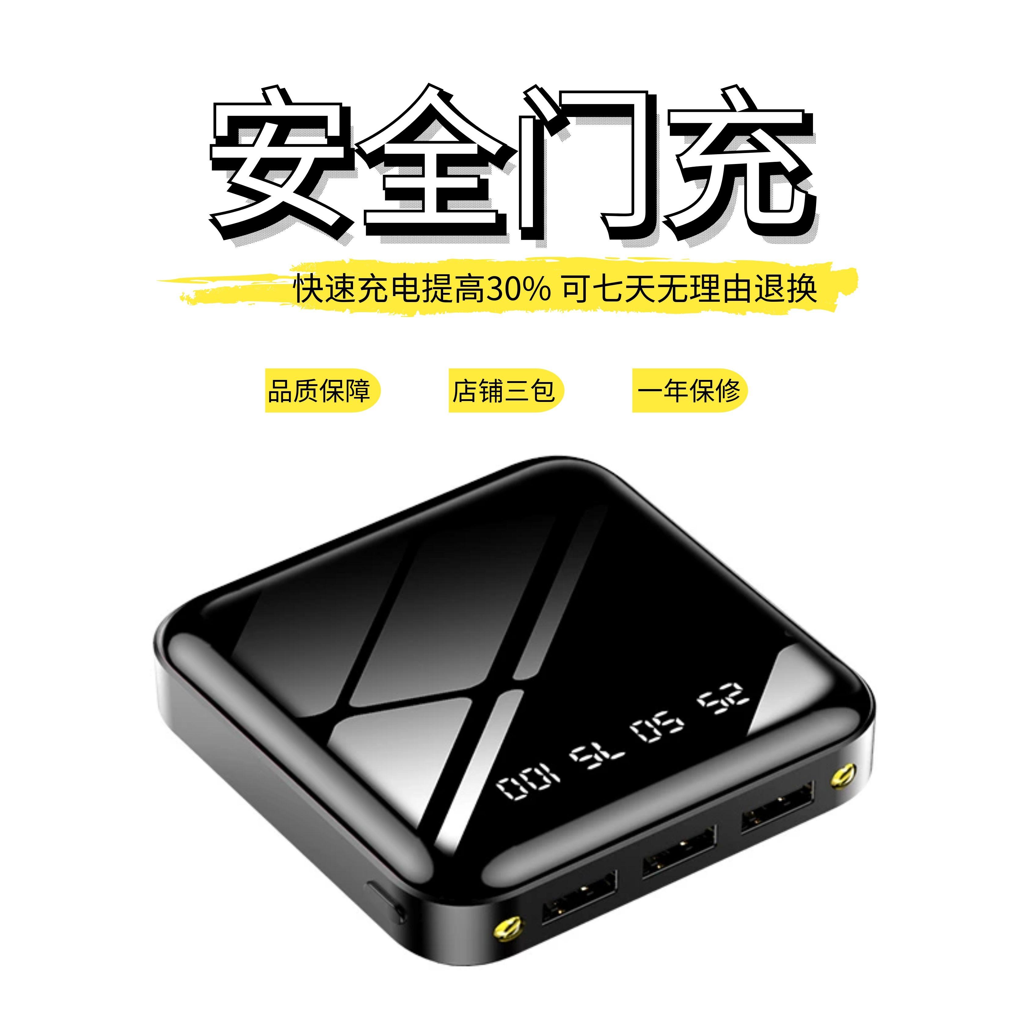 中國代購|中國批發-ibuy99|充电宝|3U方块全面屏8000毫安移动电源安卓平板智能任何手机通用充电宝器