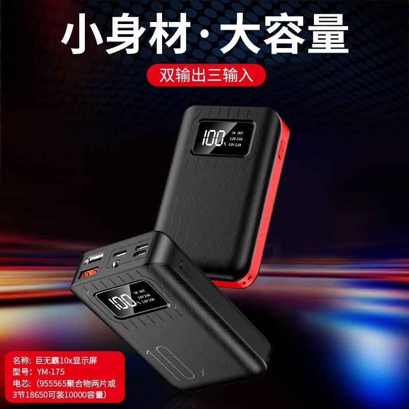 中國代購|中國批發-ibuy99|充电宝|超薄显示屏充电宝手机通用10000M移动电源小巧迷你学生大容量快充